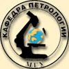 Кафедра петрологии МГУ.