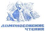 Ломоносовские чтения в Дворце творчества детей и юношества г.Москва