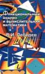 """Книга """"Функциональный анализ и вычислительная математика"""""""