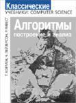 Кормен Т., Лейзерсон Ч. Алгоритмы: построение и анализ.