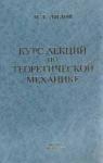Оригинальный курс лекций М.Л. Лидова представляет собой фундаментальный труд (при жизни автора не издавался).