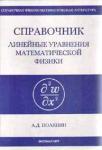 Справочник физико-математическая литература