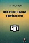 Новый учебник: Аналитическая геометрия и линейная алгебра