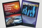Издания РИАЦ Волгодонской АЭС