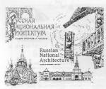 Книга, выпущенная В.С. Тереховым к 1000-летию крещения Руси