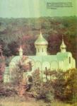 Церковь Пресвятой Богородицы