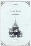 Обложка книги Русский Харбин