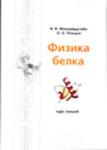 "Финкельштейн А.В. Курс лекций ""Физика белка""."