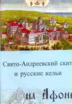 Свято-Андреевский скит и русские кельи на Афоне