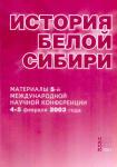 Новая форма изучения истории белой Сибири