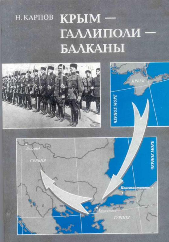 Крым-Галлиполи-Балканы