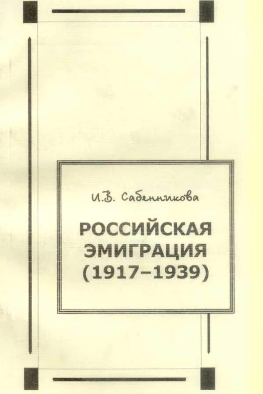 Данная книга является первым обобщающим исследованием российской эмиграции