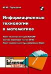 Тарасевич Ю.Ю. Информационные технологии в математике.