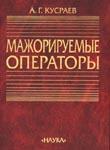 А. Г. Кусраев, Мажорируемые операторы