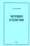 Человек столетия, обложка книги русского американца Бориса Мурашкина