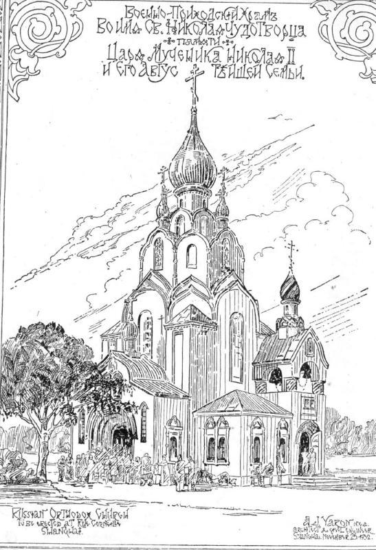 Проект храма-памятника памяти Царя-мученика Николая II в Шанхае, 1932