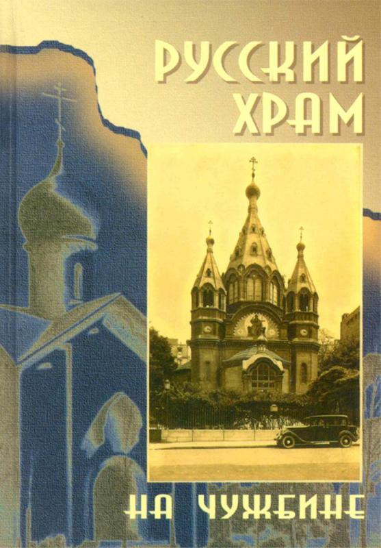 Русский храм на чужбине