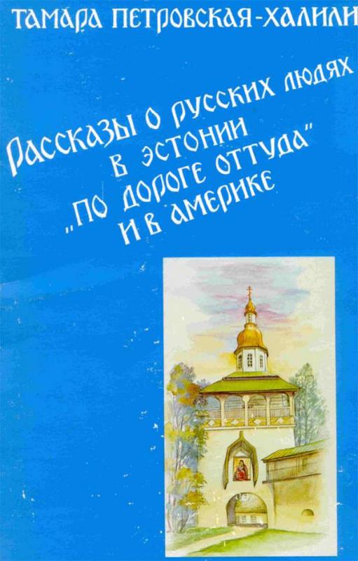 Рассказы о русских людях в Эстонии