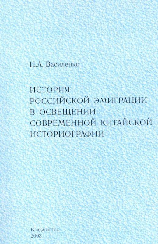 Российской эмиграции в освещении современной китайской историографии