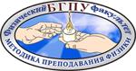 Эмблема кафедры методики физики БГПУ