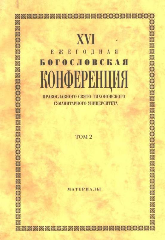 XVI Ежегодная богословская конференция Православного Свято-Тихоновского гуманитарного университета