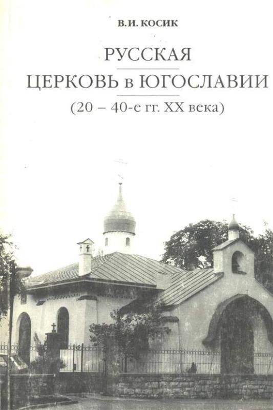 Среди стран русского рассеяния талантом русских зодчих именно в Югославии возводилось наибольшее число православных церквей.