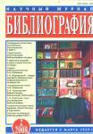 По сути это единственный библиографический ресурс та кого уровня полноты информационной обеспечения новой отрасли историческое науки - изучения зарубежного российского православия.