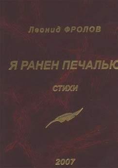 Трудно быть в России поэтом. Также, впрочем, как трудно быть учителем, врачом, ученым и просто личностью. И, несомненно, не менее трудно быть читателем
