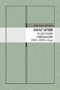 Книга известной болгарской исследовательницы Цветаны Кёсевой посвящена истории русской послереволюционной эмиграции в Болгарии.