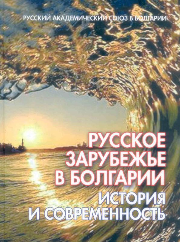 В Болгарии в октябре 2009 года издана уникальная книга-альбом, в которой русское зарубежье в Болгарии впервые рассматривается как единый исторический процесс и явление за более чем двухвековую историю.