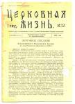 Сегодня остатки русских эмигрантских церковных изданий хранятся в Национальной библиотеке Сербии, Библиотеке Сербской Патриархии, Библиотеке Православного богословского факультета (фонд Сергея Троицкого) и в Библиотеке Матицы Сербской