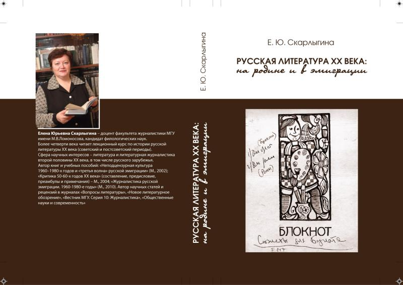 Необходимо учитывать и соотносить развитие нескольких параллельных литературных процессов: русского зарубежья, официальной (легальной) советской и неподцензурной (потаенной) русской литературы
