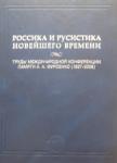 Русское зарубежье и архивы
