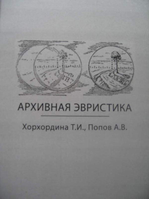 Предложенный читателю учебник знакомит с крупнейшими докумен-тальными комплексами российских и зарубежных архивов, рукописных отделов музеев и библиотек