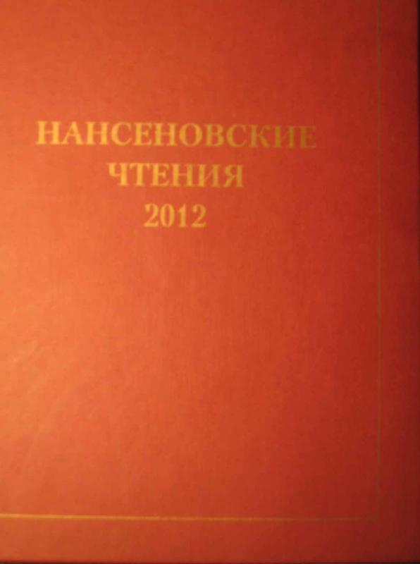 Уже сейчас можно говорить об истории повседневности как о состоявшемся историографическом направлении исторической науки, в том числе и в эмигрантоведении, в изучении русского зарубежья