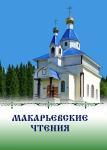 Статья посвящена литературе и источникам по истории Русской Православной Церкви в Северной Америке