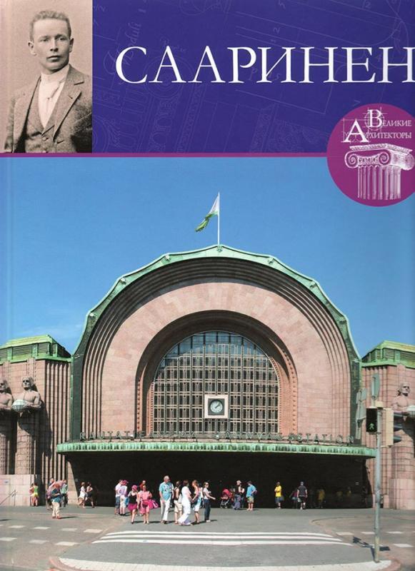 Готтлиб Элиел Сааринен (Gottlieb Eliel Saarinen), является одним из самых заметных архитекторов в истории Финляндии