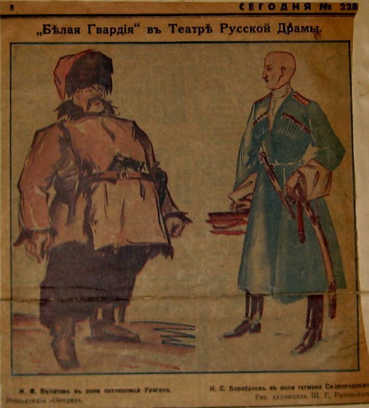 В апреле 1928 г. Булгаков заключил договор с издательством С. Фишера, театральный отдел которого, получив текст пьесы Дни Турбиных на немецком языке, изданный в Берлине З.Л. Каганским, принял на себя обязательства по ее устройству на заграничных сценах